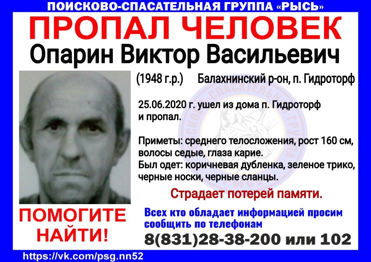 Опарин Виктор Васильевич, 1948 г.р. <br>Балахнинский р-он, п. Гидроторф