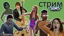 The Sims 3 СТРИМ Семья Крокс 156 Лошадиный переполох