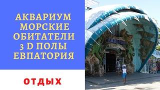 Аквариум Жители подводного мира Увлекательное путешествие 3 D полы парк имени Фрунзе Евпатория