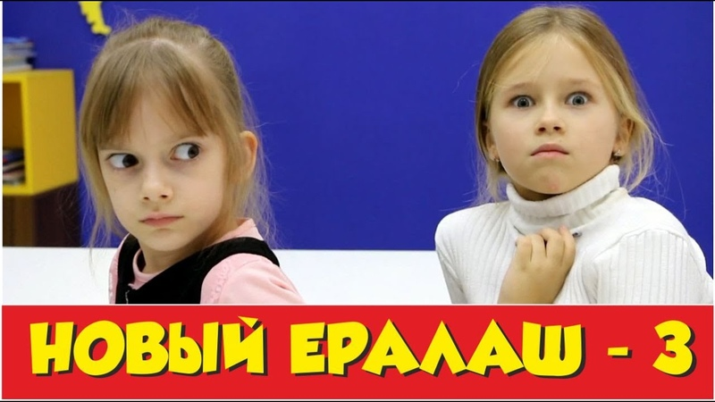 Новый Ералаш 2018 Весёлые истории из школьной жизни Сборник 3