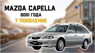 Mazda Capella 2001 года. 7-е поколение. Обзор.