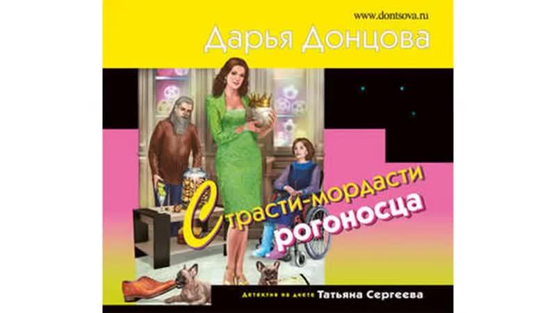 Донцова Дарья _ Страсти_мордасти рогоносца Аудиокнига