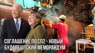 Северный поток 2 запустят за спиной Украины   Зе едет в Вашингтон   Учения Запад 2021 в Беларуси
