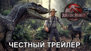 Честный трейлер — «Парк Юрского периода 3» / Honest Trailers - Jurassic Park 3 [rus]