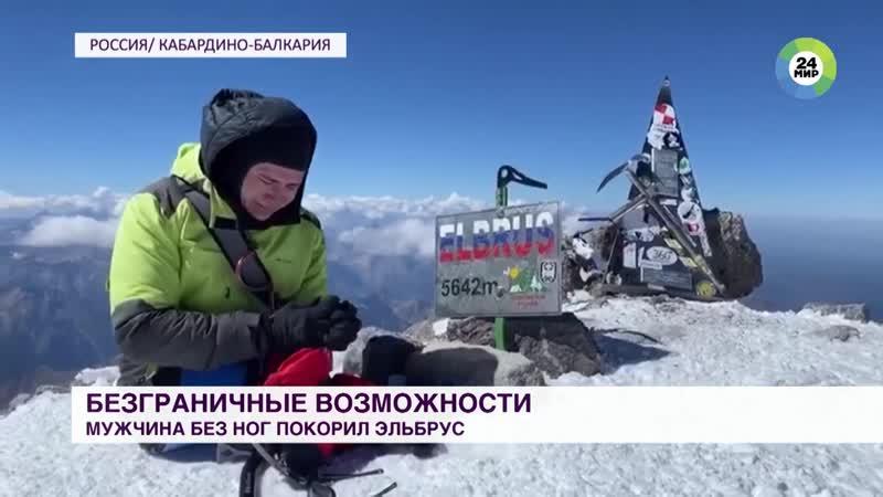 Безногий альпинист покорил Эльбрус
