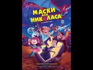 Маски для Николаса русский трейлер
