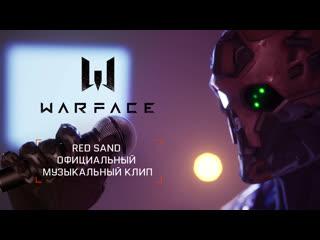 Warface OST - Red Sand (Point Charlie feat. Ivan Mozheyko)   Официальный музыкальный клип
