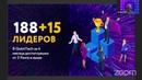 Последние новости QubitTech на русском языке 7 октября 2020 года