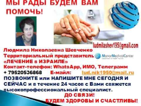 Преимущества лечения в Израиле для медицинского туризма Людмила Шевченко