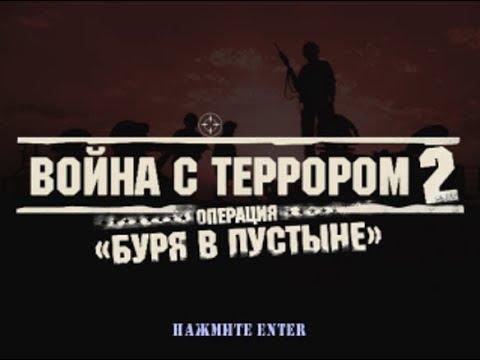 Война с террором 2: Операция Буря в пустыне / Stealth Force: The war on terror - Прохождение 1/5