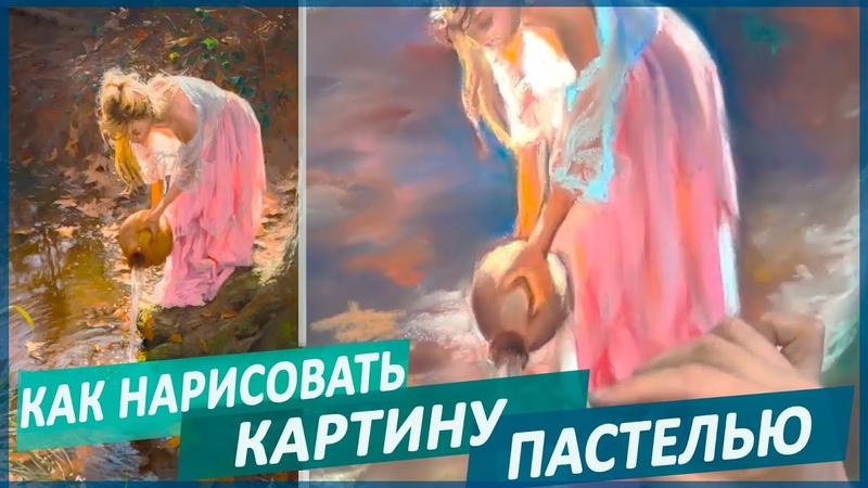 Как нарисовать картину пастелью Рисуем и изучаем стиль Винсента Ромеро Редондо Испанская живопись