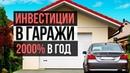 Инвестиции в гаражи 2000% годовых Виктор Богомазов кейс ученика Николая Мрочковского