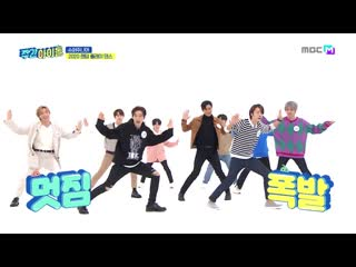 Super Junior – Random Play Dance 2020 (part. 2) [SHOW Weekly Idol  ]