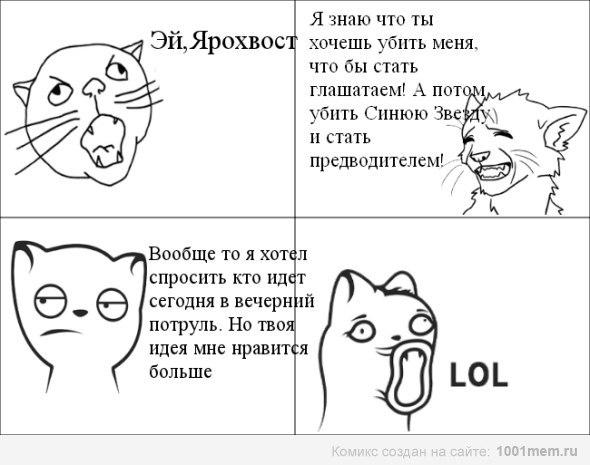 вашем мемы коты воители камины