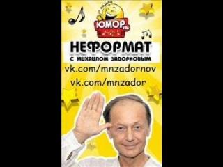 Неформат с Михаилом Задорновым на Юмор FM - №34 от