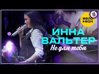 Инна Вальтер - Не для тебя I live #vqMusic