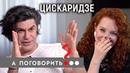 Николай Цискаридзе: Большой театр. Подставы. Финалгон А поговорить?..