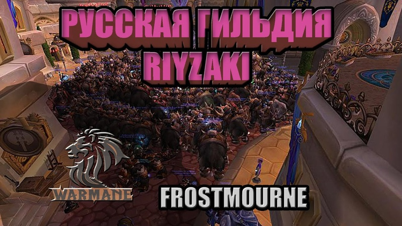 Русскоязычная гильдия на Warmane frostmourne wow 3 3 5a