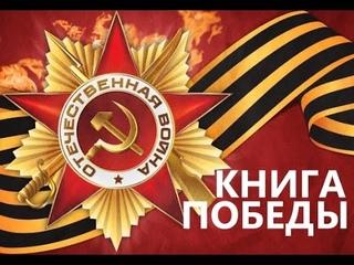 "Анатолий Митяев ""Подвиг солдата"", буктрейлер"