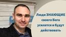 Люди, ЗНАЮЩИЕ своего Бога, усилятся и будут действовать - Алексей Лопатка