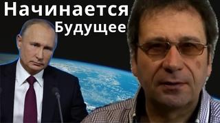 Предсказание на 2021-2025 год. Начало великих перемен. (Тот, кто придёт после Путина).