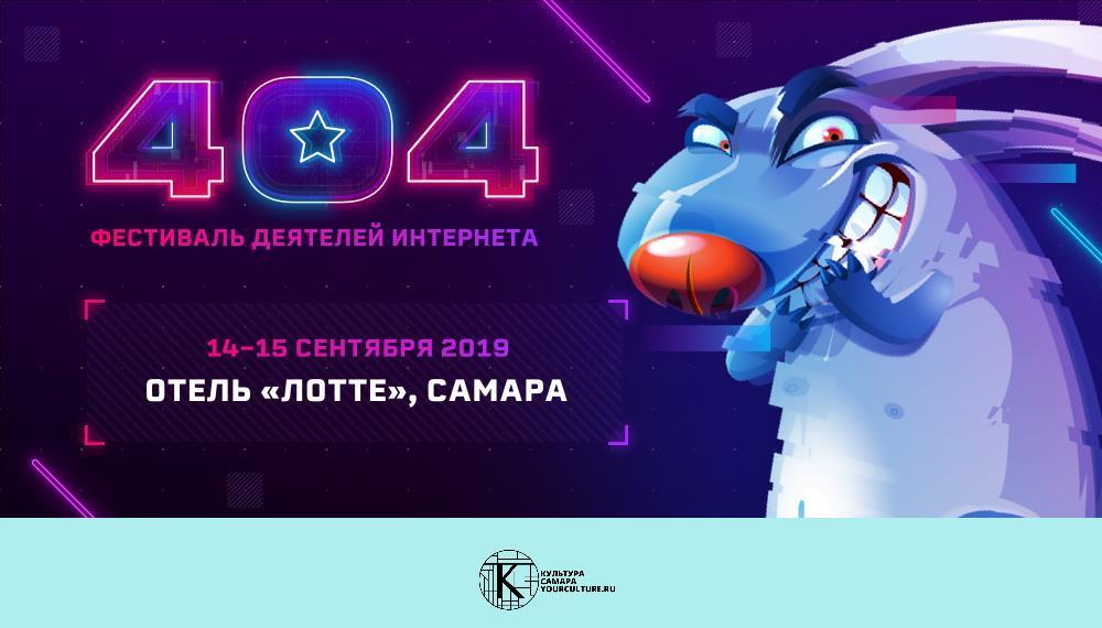 Фестиваль 404