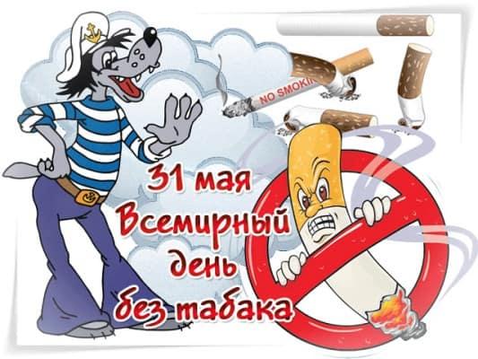 Открытки 31 мая день отказа от курения
