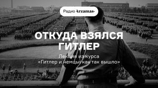 Откуда взялся Гитлер | Лекция из курса «Гитлер и немцы: как так вышло». АУДИО