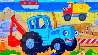 Синий трактор на стройке - Собираем пазлы для малышей | Funny Liza
