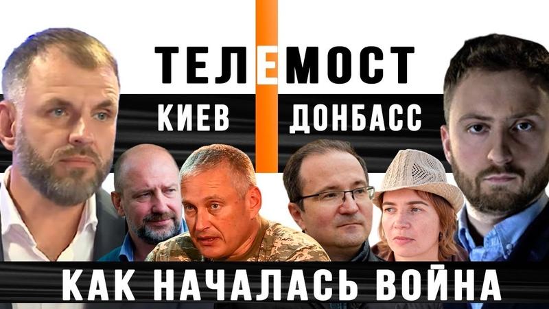 ТЕЛЕМОСТ КИЕВ ДОНБАСС Как началась война