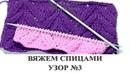 Вяжем простой и эффектный узор спицами КОЛЛЕКЦИЯ УЗОРОВ вязание спицами SM