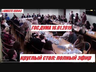 Полный эфир с круглого стола гос.дума 16.01.2019