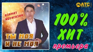 Азамат Исенгазин - Ты моя и Не моя ✬ ПРЕМЬЕРА 2020 ✬ ПРОСТО ХИТОВЫЙ ТРЕК