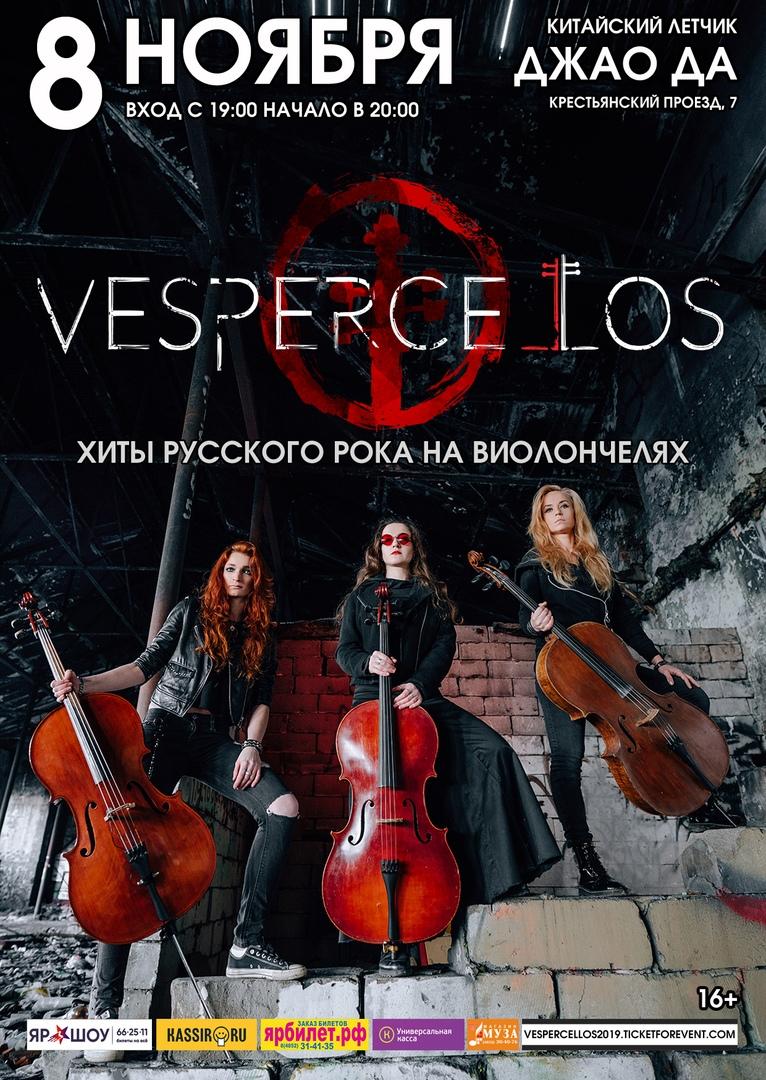 Афиша Ярославль VESPERCELLOS. Русский рок на виолончелях / 08.11