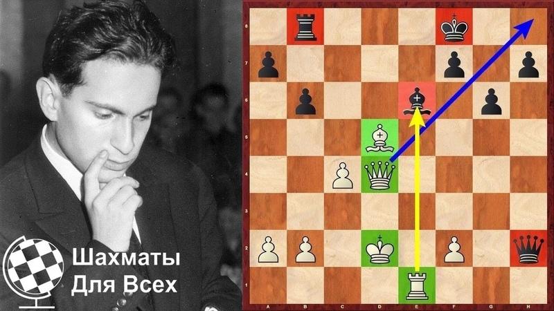 Шахматы Михаил Таль КОМБИНАЦИЯ в стиле БЕССМЕРТНОЙ ПАРТИИ