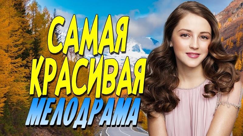 Фильм про роковое предательство в любви - Самая Красивая / Русские мелодрамы новинки 2019