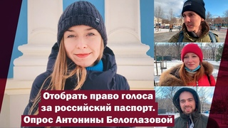 Отобрать право голоса за российский паспорт. Опрос Антонины Белоглазовой