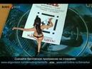 Девушка XXL - приватный танец на живой 3D метке