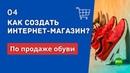 Как создать интернет-магазин обуви Открыть интернет-магазин по продаже обуви 4 PAVEL RIX