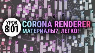 Материалы в Corona Renderer. Просто и понятно
