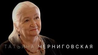 Татьяна Черниговская: как мозг нас обманывает, почему врут честные люди и как прокачать интеллект