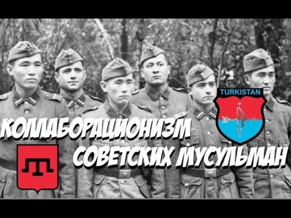 Бородач образовач №16 2 Советские мусульмане в Вермахте Чем же всё закончилось