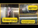 Сварка Аттестации 6-го разрядав аргоне,Полуавтомат,Электрод