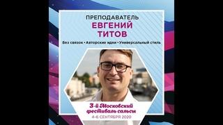 Евгений Титов. Приглашение на 3-ий Московский фестиваль сальсы.