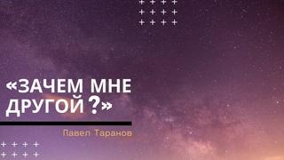 Павел Таранов - «Зачем мне Другой?» |