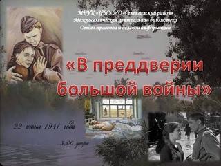 """Поэтическая гостиная """"В преддверии большой войны"""""""