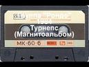 Группа «Рондо» - 1984 - Турнепс (Магнитоальбом)