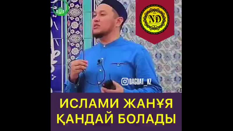 Исламдағы отбасы❤ mp4
