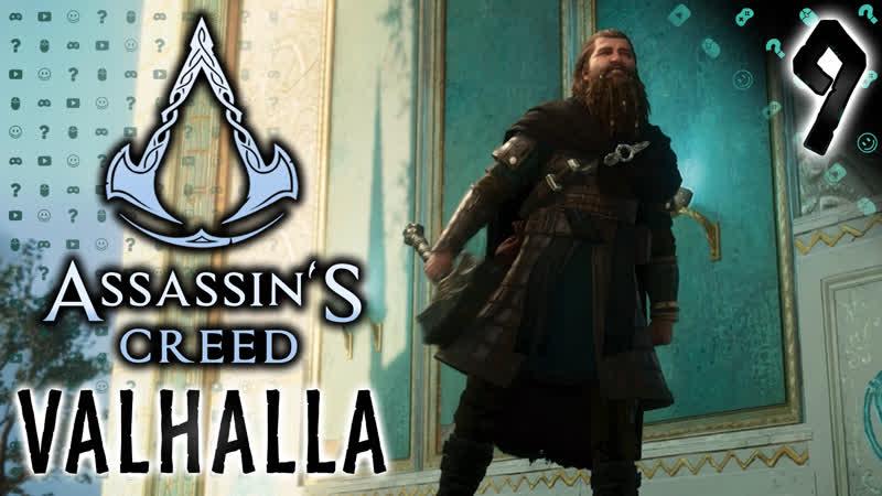 Assassin's creed Valhalla Битва в Асгарде