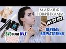 БУЭ или ОУ Е Макияж новинками из моей косметички Корейская японская и бюджетная косметика